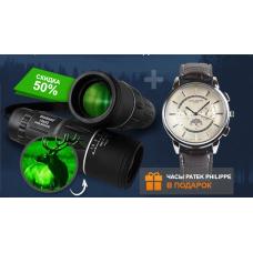 Монокуляр ночного видения и часы Patek Philippe Geneve в подарок